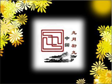 重阳节温馨祝福语:重阳将来到,快乐步步高