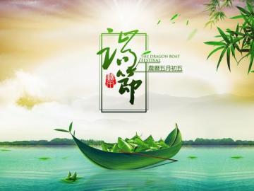 五月五端午节短信祝福语  祝你粽子节快乐
