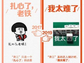 2017和2019网络流行语 句句戳心
