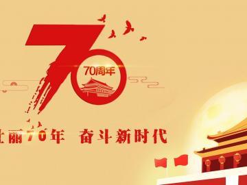 庆祝70周年,祝福祖国母亲的说说:生吾炎黄,育我华夏