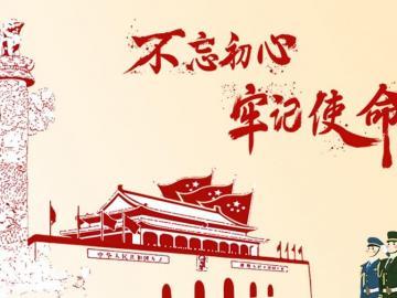 七一建党节祝福说说心情短语 庆祝建党98周年,不忘初心,牢记使命