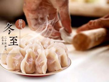 冬至吃饺子的祝福说说