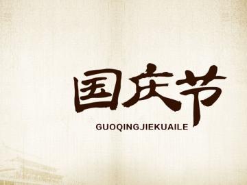 十一国庆70周年祝福祖国说说 祝福祖国繁荣昌盛