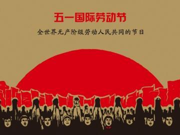 五一劳动节祝福语   劳动伟大,劳动光荣