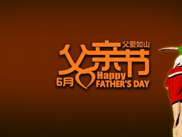 6.16父亲节快乐祝福说说 祝天下所有的父亲:节日快乐