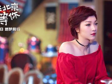 《我在北京等你》经典台词   生活很苦,梦想很酷