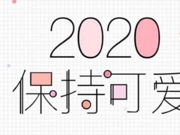 适合2020年新的一月第一天发朋友圈的励志句子