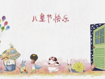 关于2019年六一国际儿童节祝福问候语 祝大家六一快乐