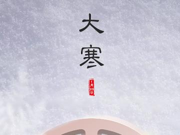 关于大寒时节的经典谚语