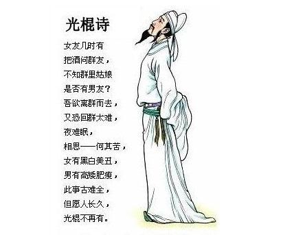 李白改编搞笑诗句顺口溜大全笑死人