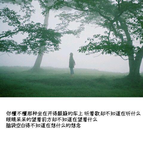 一个人静静的发呆失落的心情说说句子2
