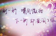 QQ空间说说幸福爱情心情短语大全