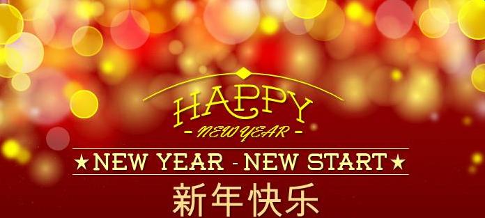 微信2017新年四字祝福语大全送朋友