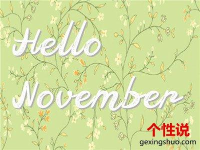 十一月你好的说说图片大全简单一句话 十月已经结束