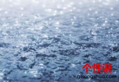 关于下雨天烦躁的说说心情短语 就会偶尔特别向往文静的样子