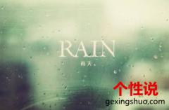 在下雨天的有点心酸的心情说说 许多誓言背后的风景慢慢变淡