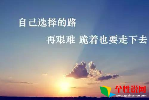 正能量早安句子180918:做个勇敢的人,学着去承受命运的每一个耳光