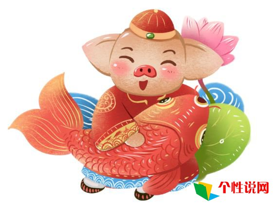 2019猪年辞旧迎新祝福语