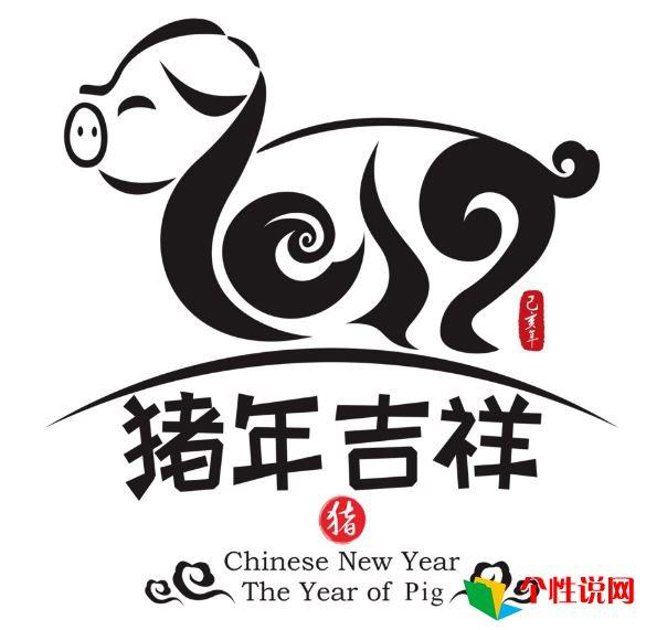 关于猪年的新年祝福语