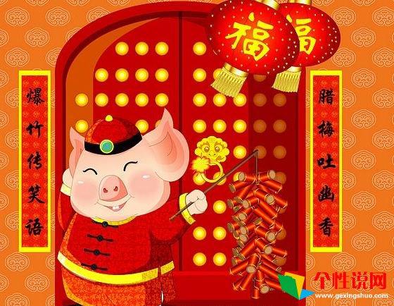 2019年猪年必备祝福语精选50句