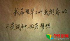 2019微信奋斗励志的网名大全经典 学会抛开过去