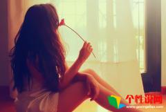 被爱情伤透的伤感女生个性签名 分手让人难过不已的个性签名