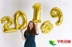 2018即将结束过去的心情说说短语 告别2018展望2019年寄语句子