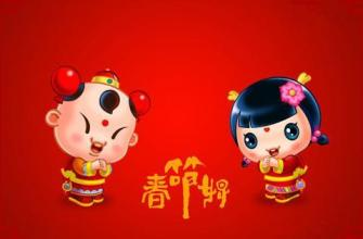 2019春节祝福语大全 猪年新年祝福短信