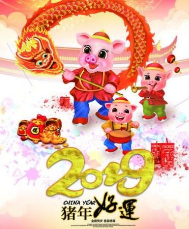 2019猪年微信大年三十除夕恭祝新年的祝福语大全