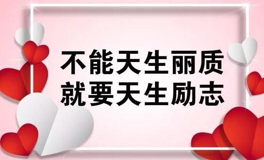 2019早安心语励志图片说说带字