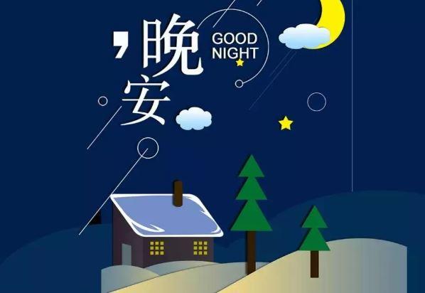 微信朋友圈晚安自我激励的正能量语录配图说说