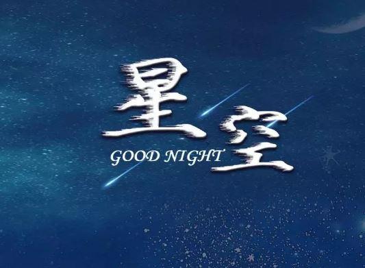 2019温馨晚安励志图片,激励人心的微信晚安心语