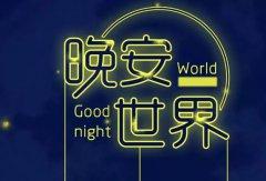 2019晚安励志唯美文字一句话说说配图,适合睡觉前发的晚安温馨正能量句子