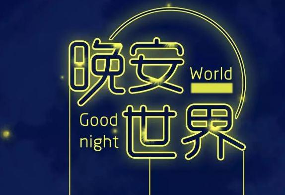 2019晚安励志一句话说说配图,适合睡觉前发的晚安温馨正能量句子