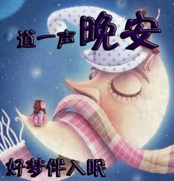 2019微信群发朋友圈的晚安正能量语录带图片
