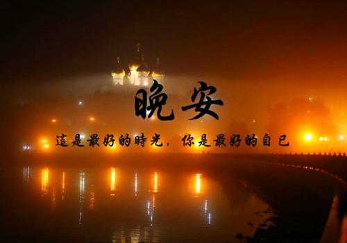 2019最新晚安心语说说心情10句配图