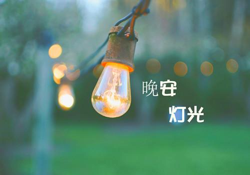 治愈系晚安心语说说心情,暖人心的晚安图片带字