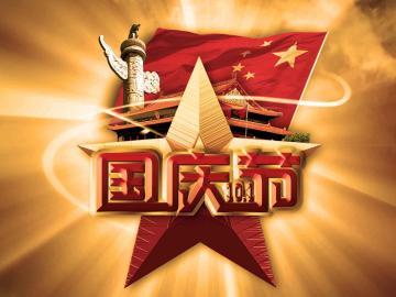 2020十月一日国庆节经典唯美祝福说说