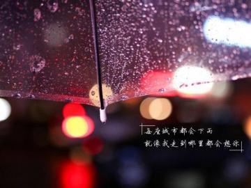 适合下雨天发的文案 当全世界约好一起下雨,让我们约好在心里放晴