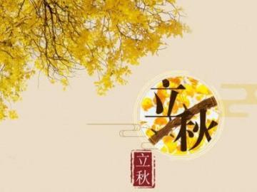 关于描写立秋的诗词