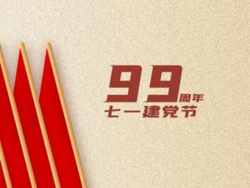 七一建党节宣传口号标语