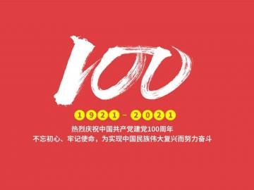 七一建党节100周年寄语 执着信仰,建党救国