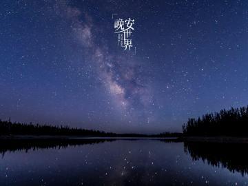 点赞最高的晚安心语 凡事不必太在意,一切随缘随心