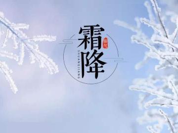 霜降时节的温馨祝福语