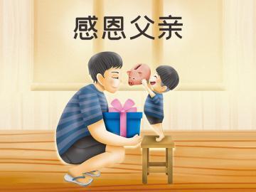 父亲节的暖心祝福说说:父爱如天,粗旷而深远
