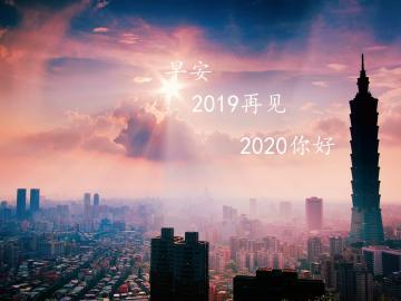 转眼和2019说再见,崭新迎接2020第一天的早安心语