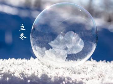 关于立冬节气的温馨祝福语短信