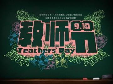 你好老师,教师节快乐说说:今日明媚不忧伤,他日桃李满天下