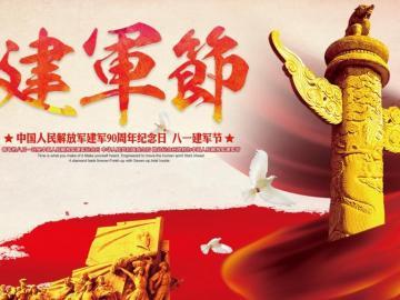 建军93周年节日祝福:军旗飘扬,红星闪亮