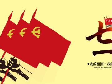 七一建党99周年祝福节日说说